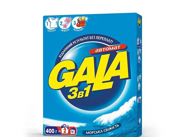 купить бу  Стиральный порошок Gala автомат(морская свежесть)  в Днепре (Днепропетровск)