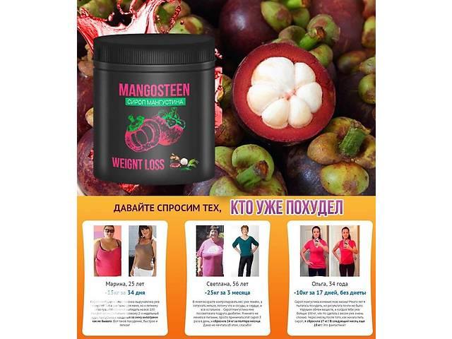 купить бу Сублимированный сироп мангостина, БАД для похудения в Николаеве