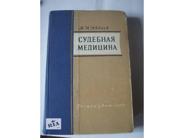 Судебная медицина- объявление о продаже  в Киеве