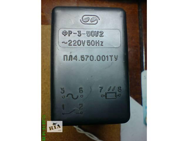 Сумеречный выключатель-фотореле ФР-3-50-У2 220в-50гц..Устройство предохранительное светосигнальное УПС-3У3- объявление о продаже  в Запорожье