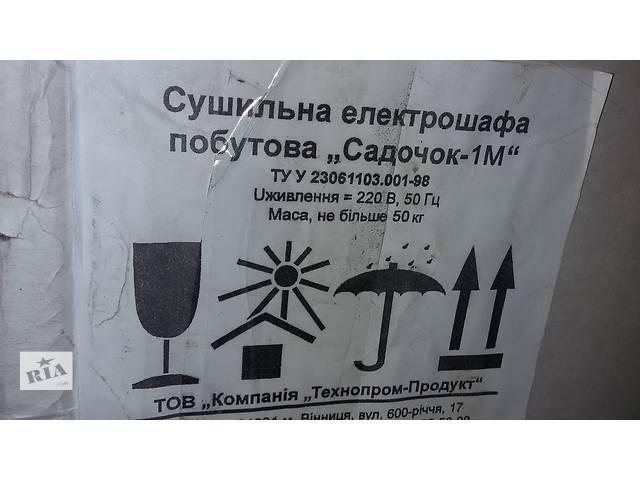 Сушильный шкаф для сушки фруктов и овощей промышленный- объявление о продаже  в Кременчуге