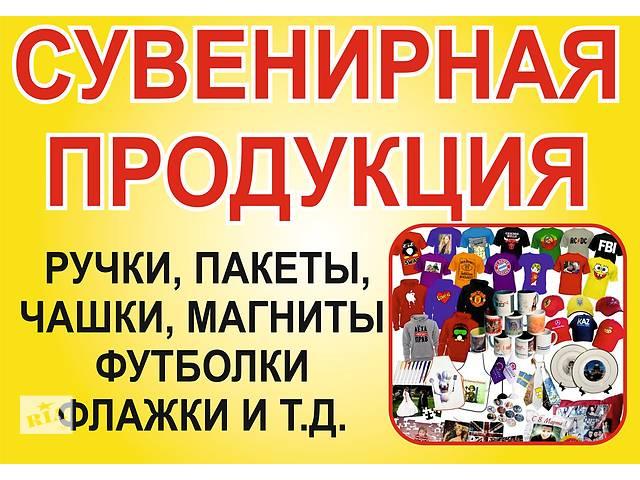 бу Сувенирная продукция  в Украине