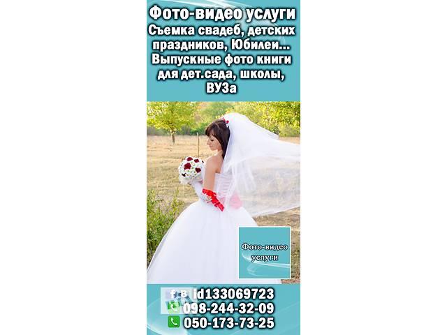 Свадебная съемка, различных мероприятий. Выпускные фотокниги- объявление о продаже   в Украине