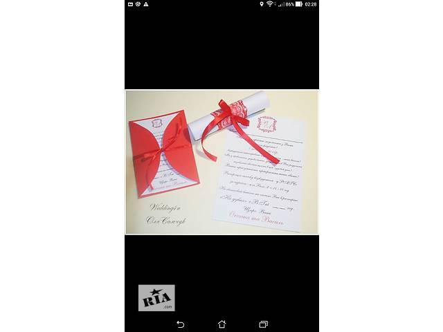 бу Свадебное приглашение в Львове