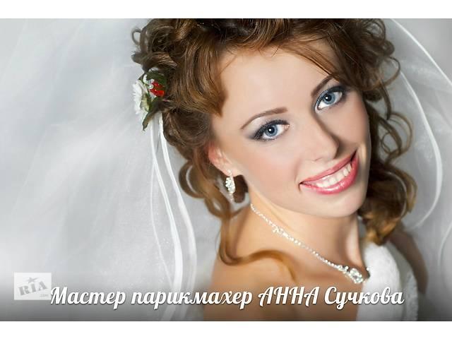 Свадебные и вечерние прически- объявление о продаже  в Днепропетровской области