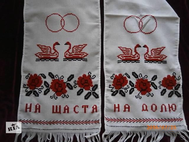 продам Свадебный рушник вышитый крестиком (ручная работа) бу в Киеве