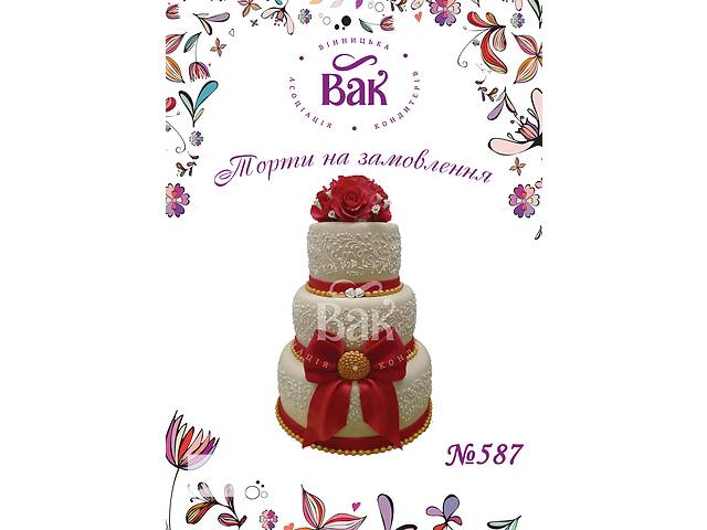 Свадебный торт, каравай- объявление о продаже  в Виннице