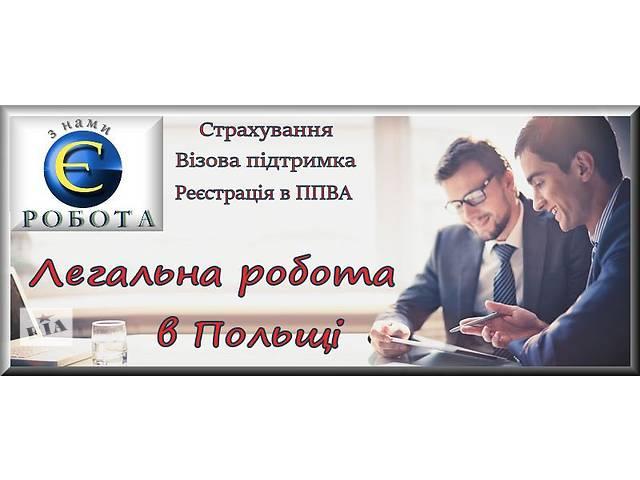 Сварщики и слесари на фабрику ПЕСА Польша - объявление о продаже   в Украине