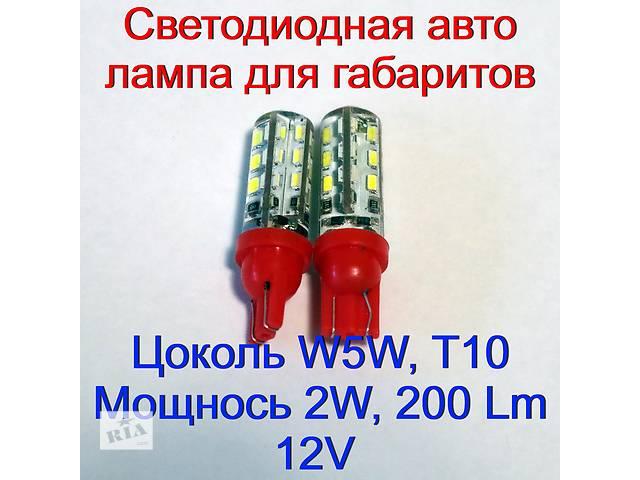 купить бу Светодиодная автолампа Led для габаритов, W5W, T10, 2W, 200 Lm, 12V в Киеве