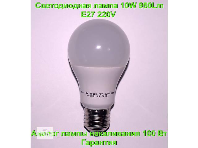 продам Светодиодная лампа 10W 950Lm E27 220V вольт с гарантией. 4000К нейтральный белый бу в Киеве
