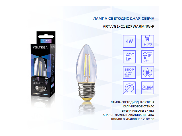 продам Свеча Светодиодная LED Лампа Voltega E27 2800-4000K 4W-F бу в Одессе