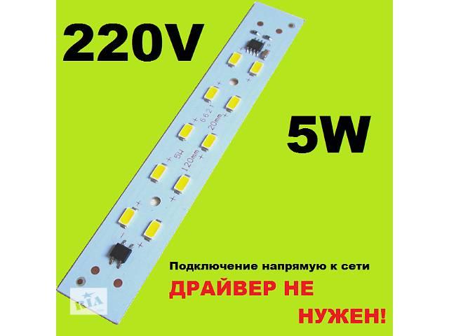 купить бу Светодиодная линейка 220V, 5W, 5500K в Днепре (Днепропетровске)