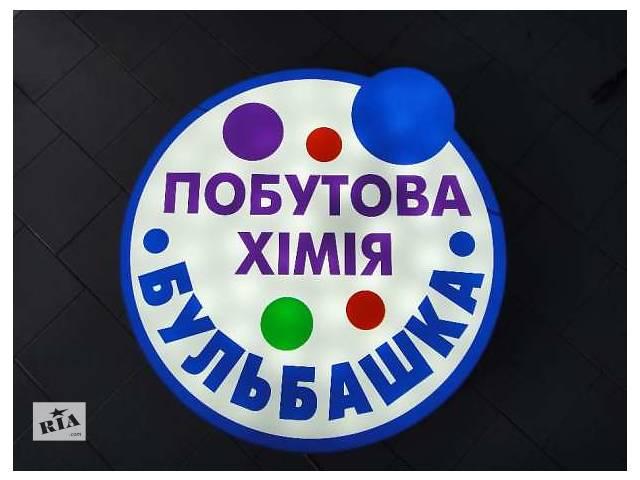 продам Светодиодная вывеска лайтбокс бу  в Украине