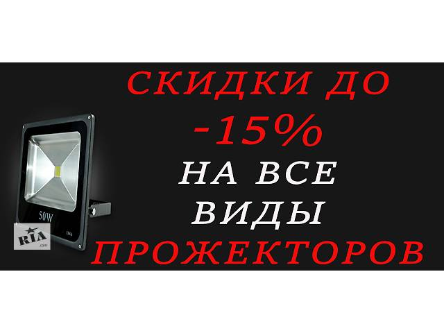 Светодиодный LED прожектор 10 W, 20W, 30W, 50W, 100W, 150W (з датчиком движения и без)- объявление о продаже  в Нововолынске