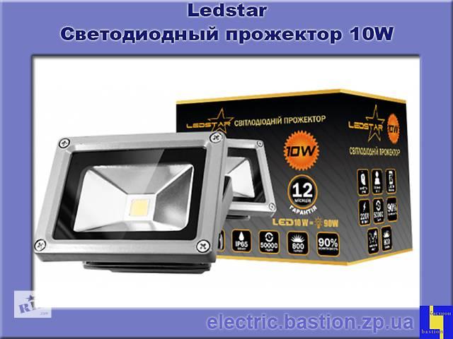 купить бу Светодиодный прожектор Ledstar 10W ECO 6500К в Запорожье