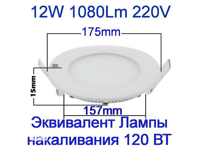 продам Светодиодный светильник 12W Led 1080Lm 220V, с гарантией. Аналог, эквивалент лампы накаливания 120 Вт бу в Киеве