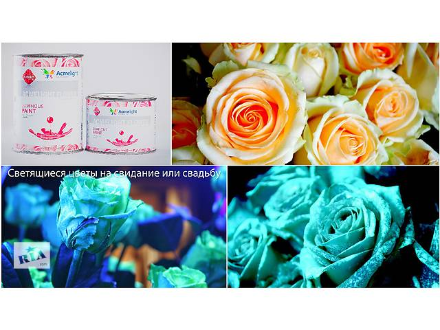купить бу Светящаяся краска для цветов Acmelight Flower в Кривом Роге