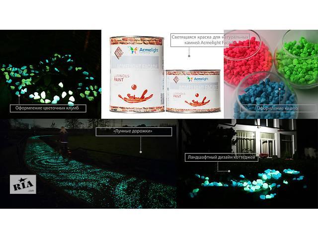 купить бу Светящиеся камни для ландшафтного дизайна в Кривом Роге