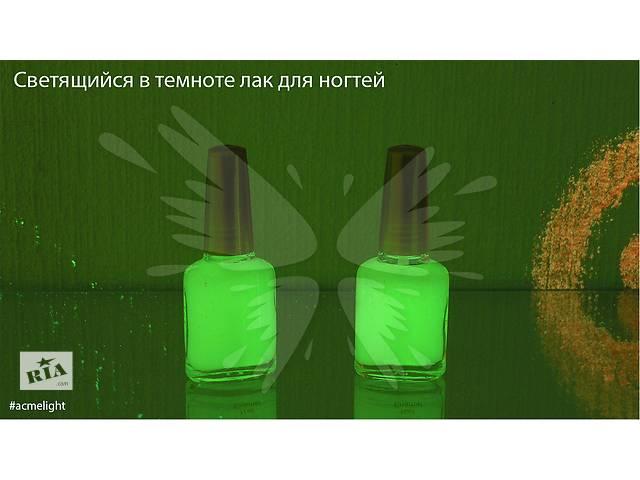 бу Светящийся лак для ногтей  в Украине