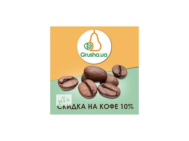 продам Свежеобжаренный кофе 2016 от производителя Киев бу в Киеве