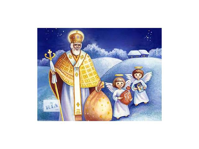 бу Святой Николай заглянет в ваш дом в Ровно