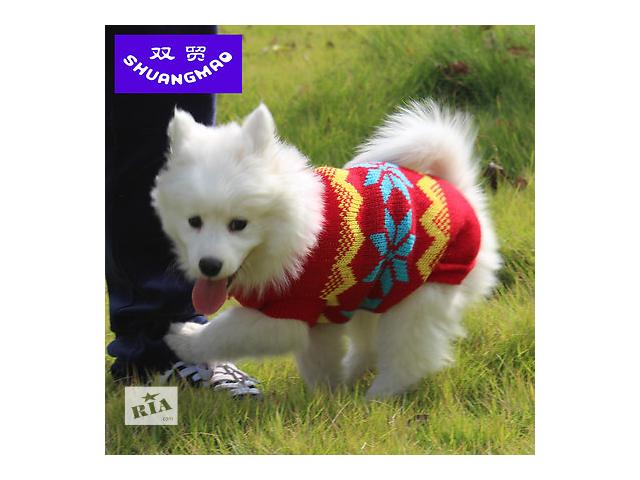 Свитерок свитер кофточка Одежда для собак- объявление о продаже  в Днепре (Днепропетровск)