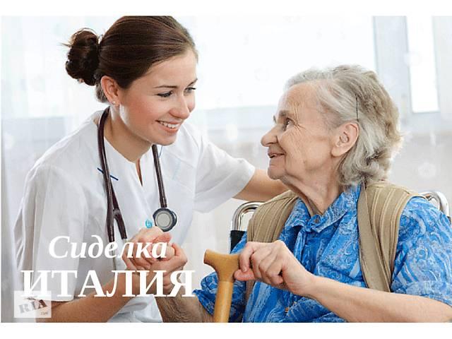 бу Сиделка в Италию с проживанием.  в Украине