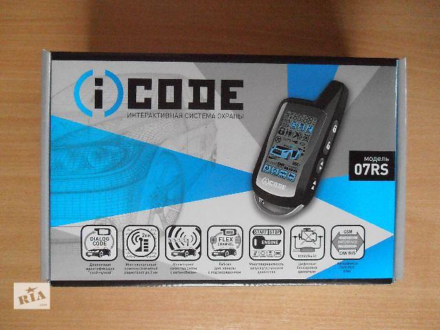 бу Сигнализация для автомобиля iCode 07RS в Запорожье
