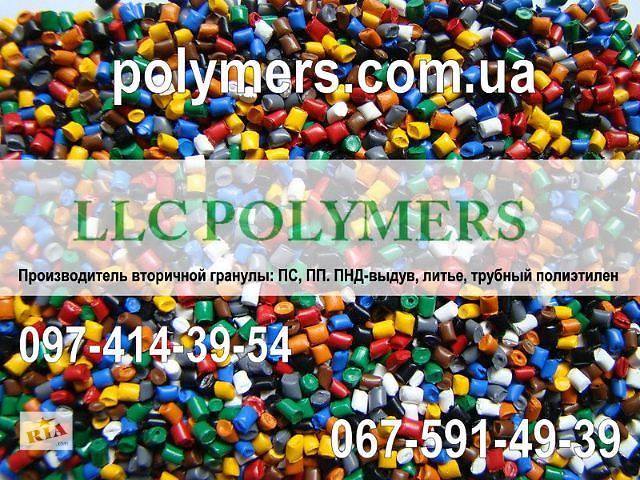 бу сырье и матеріалиПродаємо вторичную гранулу ПЕ-100, ПЕ-80, ПС, ППР, трубний поліетилен в Кривом Роге