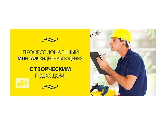 бу Системы видеонадлюдения любого уровня сложности  в Украине