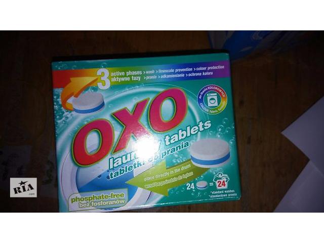 купить бу Таблетки для стирки OXO Color 24 шт в Ужгороде
