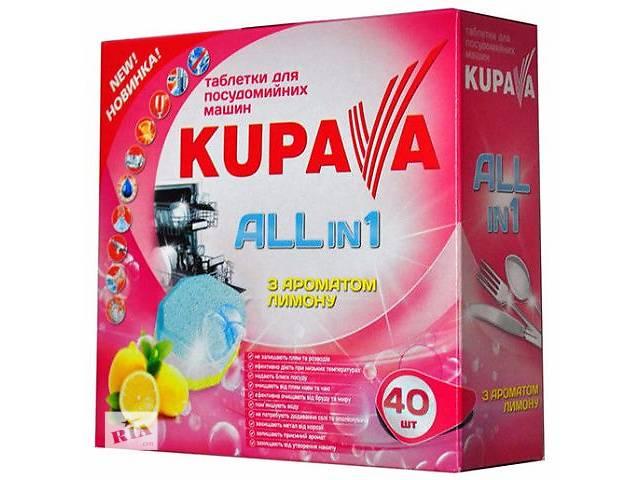 купить бу Таблетки KUPAVA для посудомоечных машин бесфосфатные все в 1 с ароматом лимона 40 шт ДомовёнОК! в Кропивницком (Кировоград)
