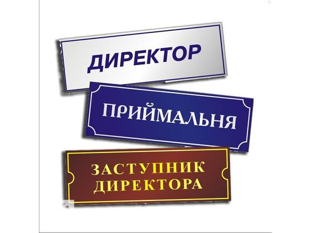 Таблички на дверь- объявление о продаже   в Украине