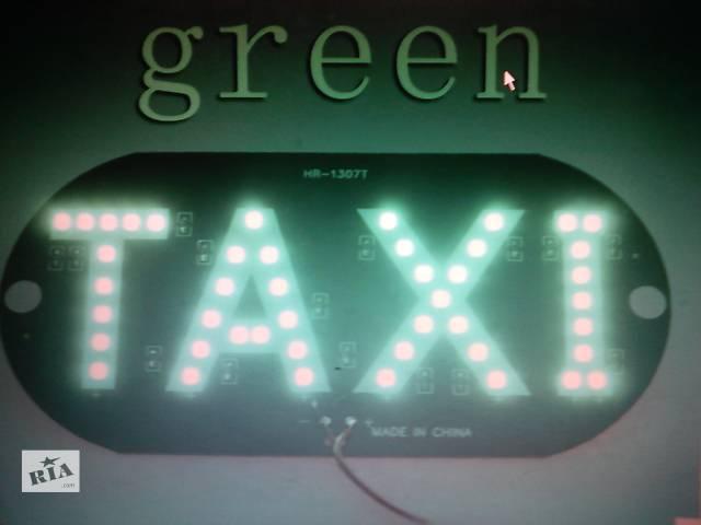 купить бу такси таблички из светодиодов в Харькове