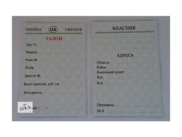 Талоны на мотороллеры- объявление о продаже  в Днепре (Днепропетровск)