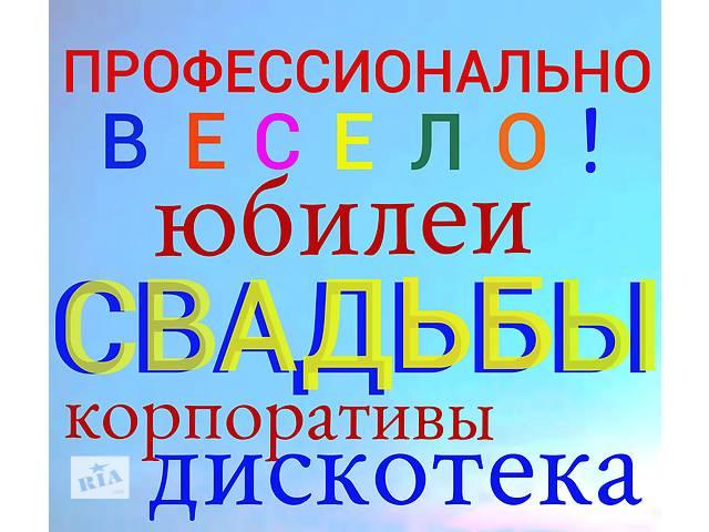 купить бу Тамада-ведущий.Музыка-дискотека. Недорого.       в Днепре (Днепропетровске)