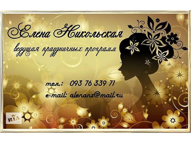 Тамада (Ведущая) Елена Никольская- объявление о продаже  в Чернигове