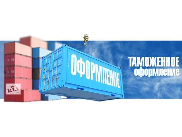 бу Таможенно-брокерские услуги  в Украине