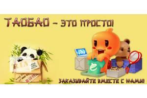 Таобао. Taobao. Комиссия от 0% доставка от 8$/кг