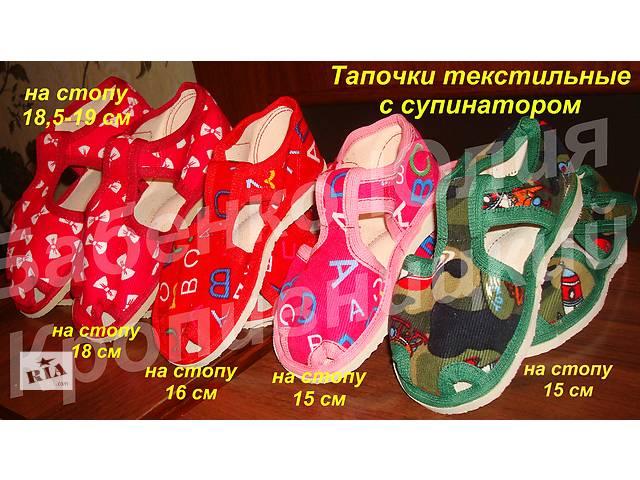 купить бу Тапочки для девочек и мальчиков в сад,домой. в Кропивницком (Кировоград)