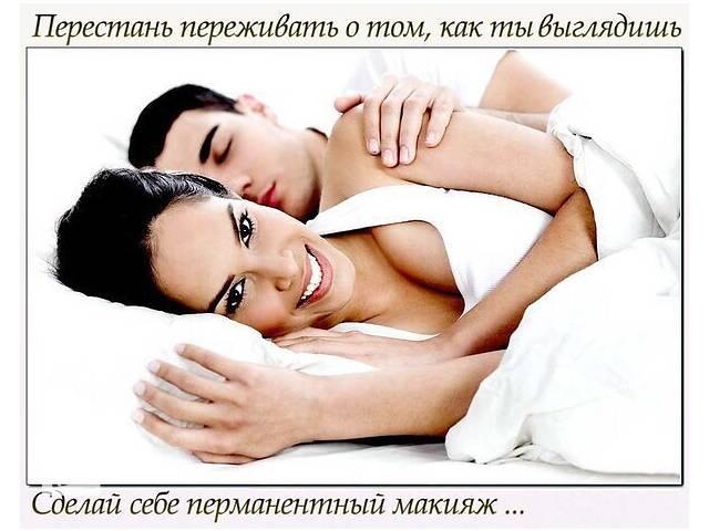 Татуаж.- объявление о продаже  в Днепре (Днепропетровск)