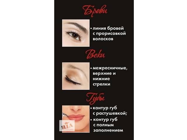 бу Татуаж (перманентный макияж, микропигментирование) в Кривом Роге