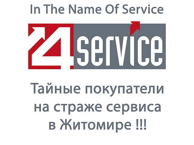 бу Тайные покупатели 4service в Житомирской области