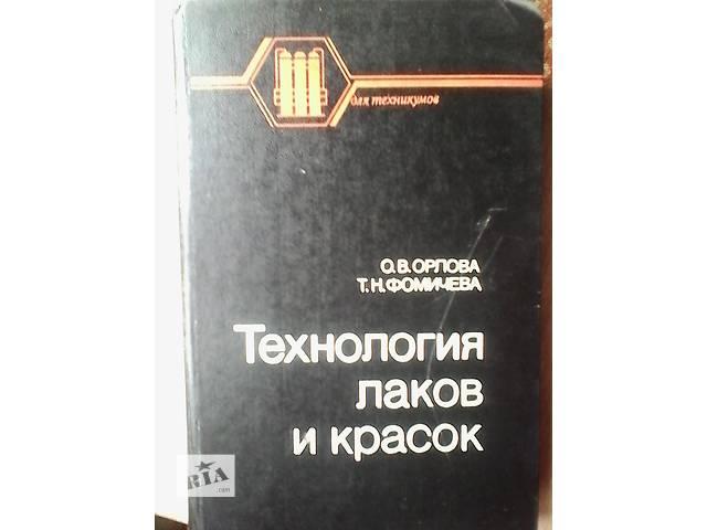 Технология лаков и красок (производство и применение)- объявление о продаже  в Харькове