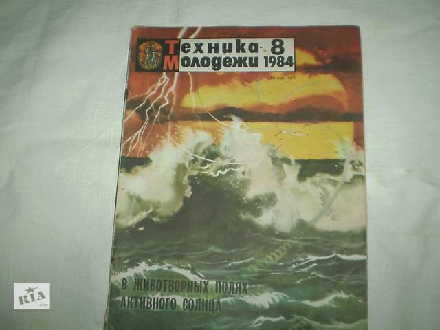 Техника молодёжи 1988-1990 (4 шт.)- объявление о продаже  в Киеве