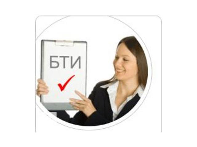 Техпаспорт БТИ - дешевле не бывает.- объявление о продаже  в Днепре (Днепропетровск)