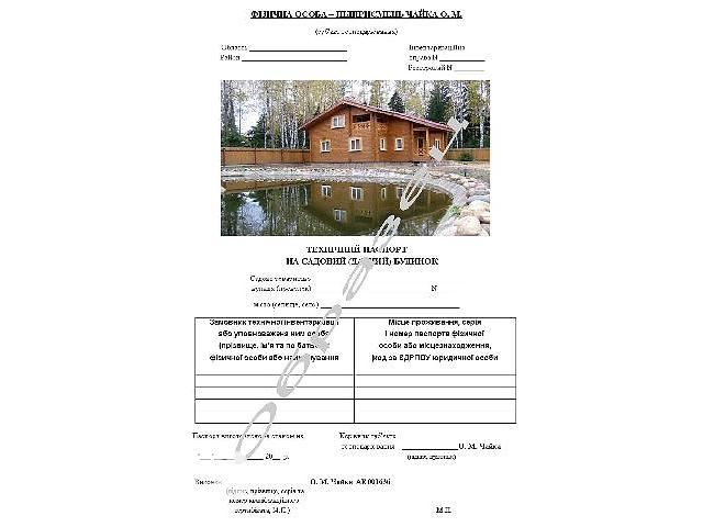 продам Техпаспорт БТИ на садовый (дачный) домик  бу в Днепре (Днепропетровске)