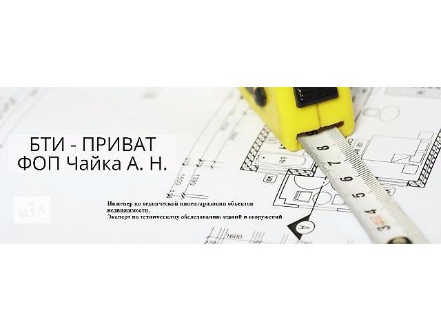 продам Техпаспорта БТИ на подземные коммуникации бу в Днепре (Днепропетровске)