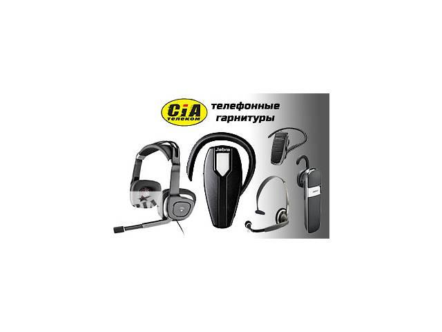 Телефонные гарнитуры Plantronics, Jabra, Sennheiser, Yealink- объявление о продаже  в Киеве