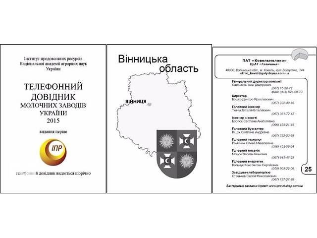 Телефоны Предприятий Украины